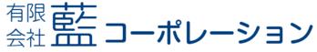 有限会社 藍コーポレーション|横浜を中心とした不動産業者
